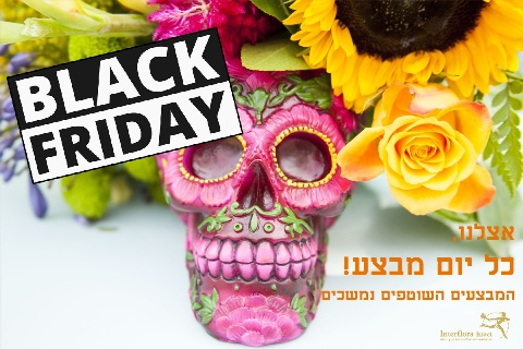 מבצעי Black Friday