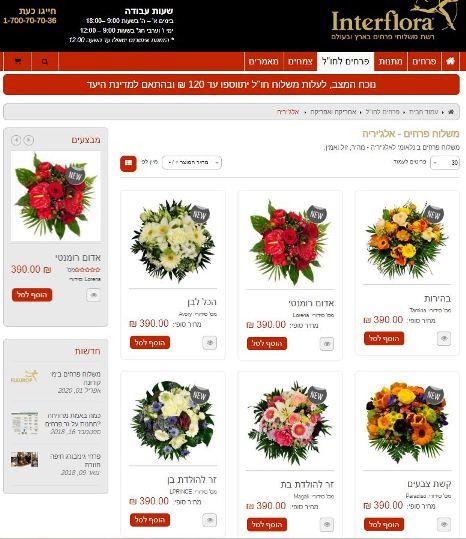 משלוח פרחים לאלג'ריה